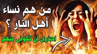 لماذا أكثر أهل النار من النساء يوم القيامة ؟ وكيف رآهم النبى فى جهنم ؟ وهل تقبل عدالة الله بذلك ؟