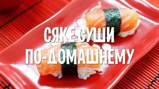Сяке суши по-домашнему