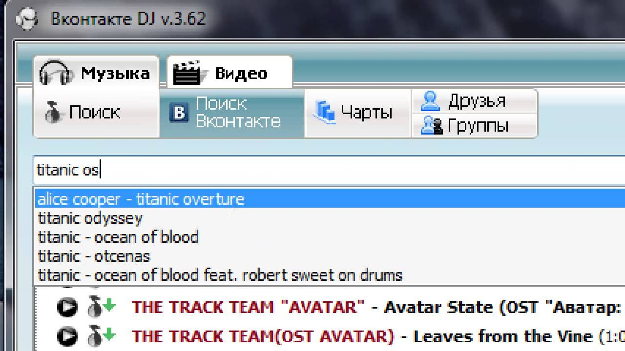Программа для скачивания музыки из ВК (VKontakte.ru) - YouTube