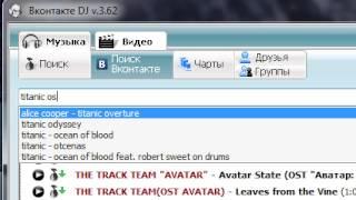 Программа для скачивания музыки из ВК (VKontakte.ru)(Подробный обзор лучшей программы для скачивания музыки из ВК (VKontakte.ru). В этом видео я пройдусь по всем основ..., 2014-02-28T10:02:15.000Z)