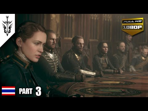 BRF - The Order 1886 [Part 3]