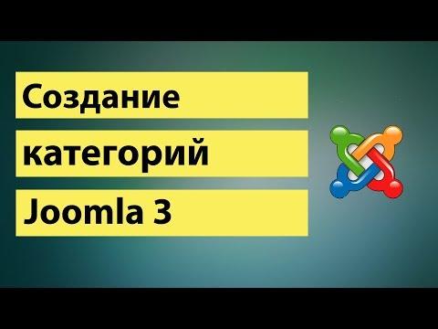Создание категорий Joomla