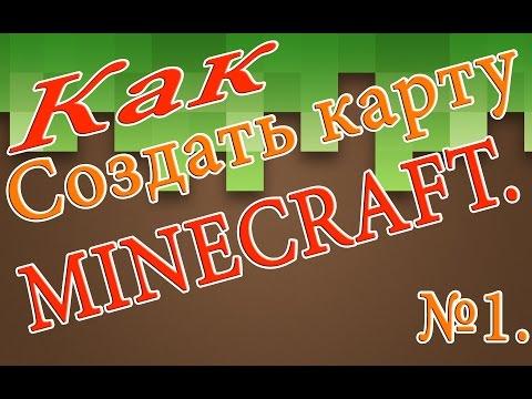 Вопрос: Как сделать карту в игре Minecraft?