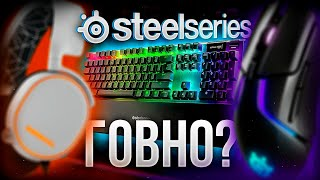 🔥 ЧТО НЕ ТАК со SteelSeries ??? 🔥
