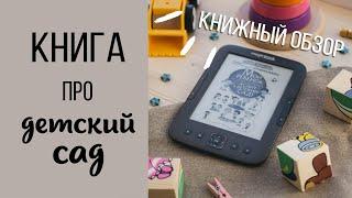 МОЙ РЕБЁНОК С УДОВОЛЬСТВИЕМ ХОДИТ В ДЕТСКИЙ САД, Анна Быкова, книжный обзор ???? Марина Ведрова