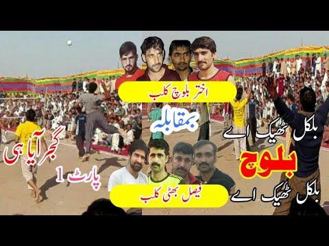 Faisal bhatti vs Akhtar baloch   Part 1   Best shooting volleyball show match 2018