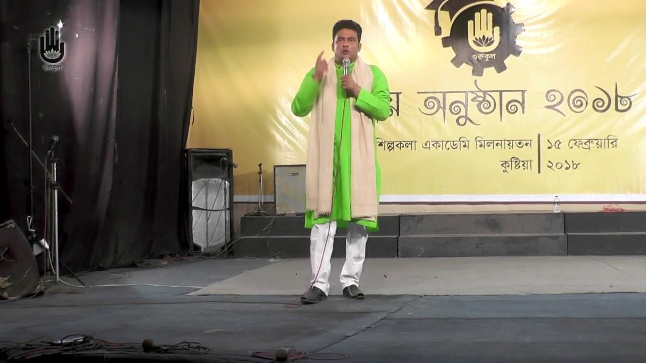 Download ২০১৮ বিদায় অনুষ্ঠানে গুরুকুল প্রমুখ সুফি ফারুকের বক্তৃতা- Gurukul Pramukh, Sufi Faruq