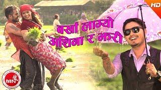New Nepali Lok Dohori | Barkha Layo Aasina Ko Jhari - Mohan Khadka & Sandhya Budha Ft. Bimal/Sarika