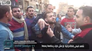 مصر العربية |  شاهد قبطى بالكاتدرائية: لو مش عارف يحكمها يسبها