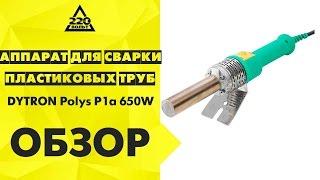 Аппарат для сварки пластиковых труб DYTRON Polys P1a 650W 01902(http://www.220-volt.ru/catalog-195972/?ref=yb Представляем аппарат для сварки пластиковых труб DYTRON Polys P1a. Это инструмент мощнос..., 2015-04-15T11:41:48.000Z)
