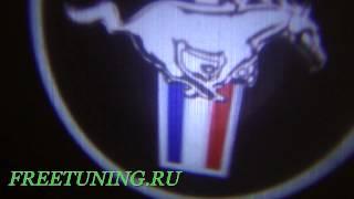 Лазерная проекция под дверью авто Мустанг  Freetuning.ru