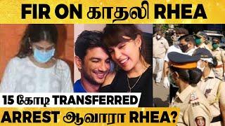 """""""15 கோடி சுருட்டி... Medical reports-ஐ மறைத்து..."""" - Sushant Girlfriend Rhea மீது FIR..!"""