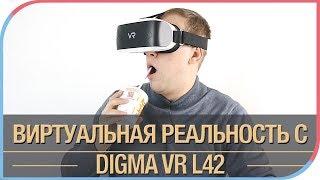 Digma VR L42 -  очки со встроенным смартфоном