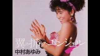1985年リリース、中村あゆみの大ヒット曲。おっさんの弾き語りでお許し...