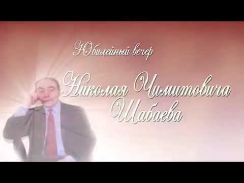 Творческий вечер Николая Чимитовича Шабаева