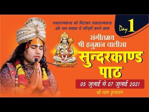 Live   सुंदरकाण्ड पाठ   PP Shri Aniruddhacharya Ji Maharaj   Vrindavan, 05.07.2021-- Day -1