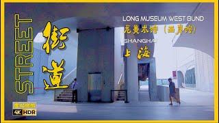 龙美术馆西岸Long Museum West Bund漫步在上海上海街道 SHANGHAI STREET SCENE上海の街を散策