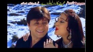Pashto New Song 2016 Saima Naz Romal Da Yarane HD Film Muhabbat Kar Da Lewano De