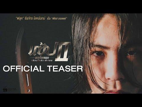 [Official Teaser] แซ้ป แสบโลกแตก 2 (Chiangmai Gangsters ll)
