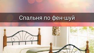 видео Фен шуй в спальне – любовь и гармония в доме