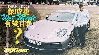 Porsche 911(992)Wet Mode(內附字幕)|TopGear極速誌