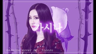 선미 (SUNMI) - Gashina (가시나) Vocal Cover by yoonsu [ENG/KOR Sub]