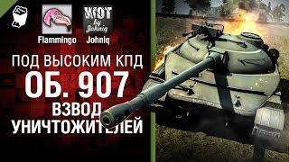 Объект 907 - Взвод уничтожителей! - Под высоким КПД №46 [World of Tanks]