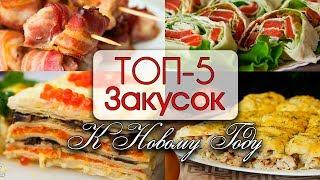 Топ-5 САМЫХ Вкусных Праздничных Закусок На Новый Год 2019 🎄