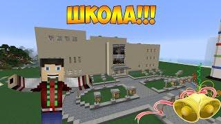 #6 Школа в Minecraft!!! Большой Город в Minecraft!