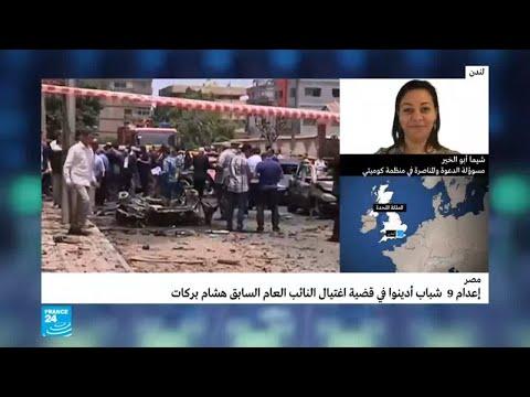 شيما أبو الخير: ازداد استخدام أحكام الإعدام في مصر في قضايا ذات طابع سياسي  - نشر قبل 14 ساعة