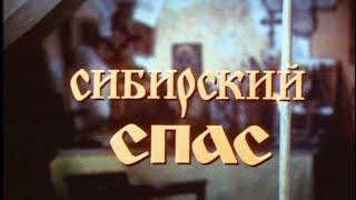 Сибирский спас. Первая серия