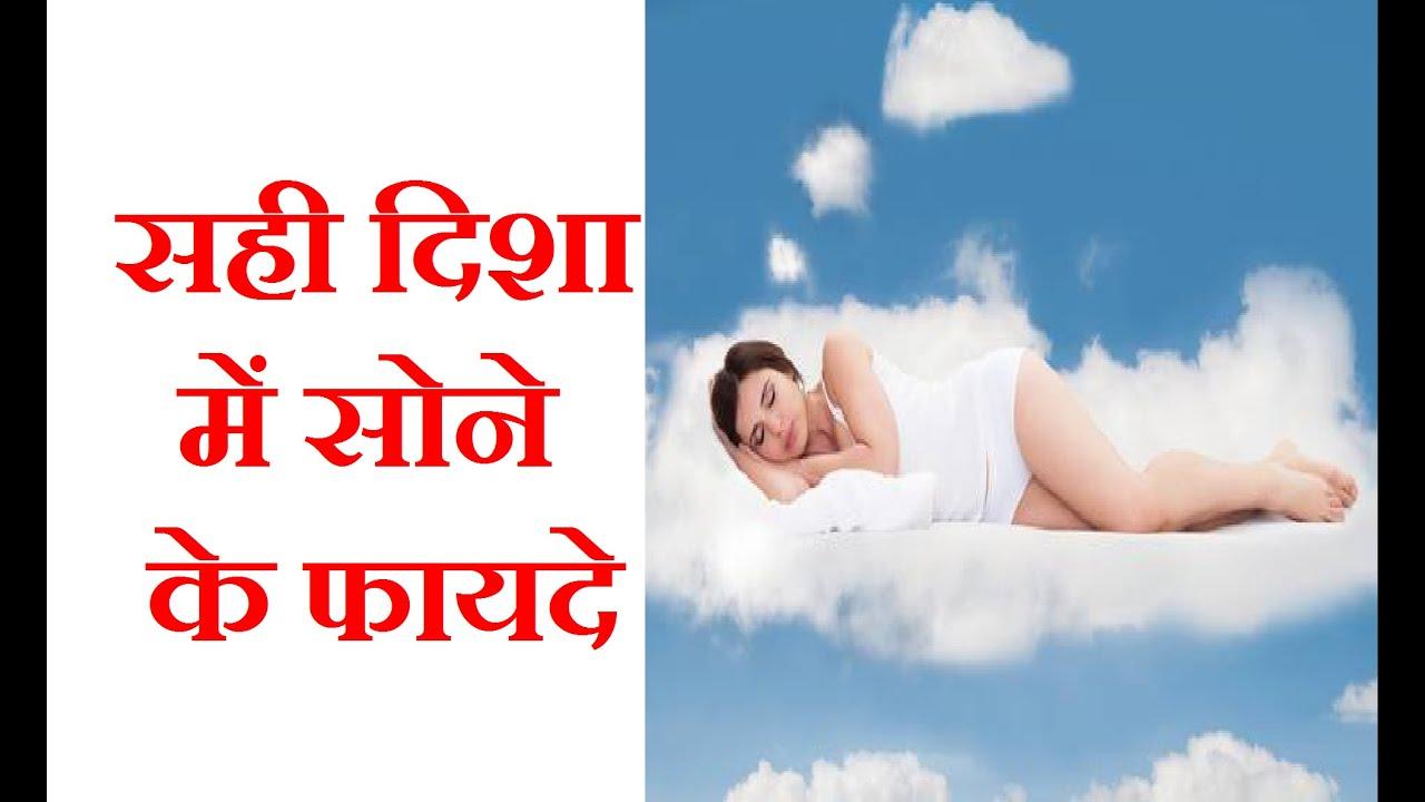 सही दिशा में सोने के फायदे| Benefits Of Best ...
