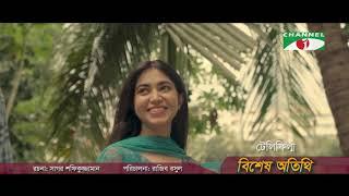 Bishesh Otithi   Promo   Monoj Pramanik   Priyonti   Bangla Telefilm   Channel i Tv