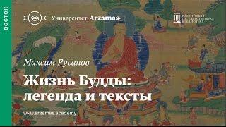 Жизнь Будды: легенда и тексты thumbnail