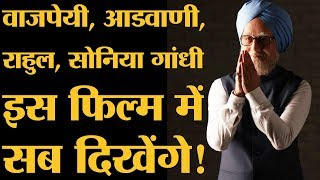 The Accidental Prime Minister का Trailer Release, Anupam Kher Ex PM Manmohan Singh के Role में हैं