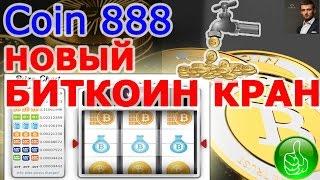 Биткоин кран Coin888 Выгодный кран-автомат для заработка сатоши