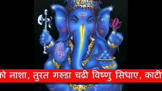 Shree Ganesh Chalisa with Lyrics by Anup Jalota