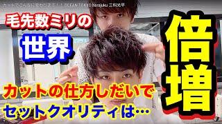 今回の動画はOCEAN TOKYOのカットについて少しだけお見せ致します!! ...