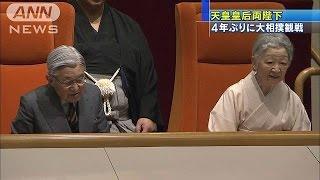 天皇皇后両陛下が、大相撲1月場所を観戦されました。観戦は4年ぶりにな...
