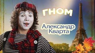 Гном. Александр Кварта. (Official video)