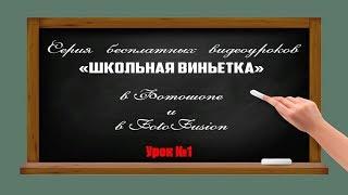 🔴 Виньетка/Как сделать школьную виньетку в Photoshop/ урок 1