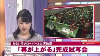2015年2月17日 盛岡中央劇場 舞台挨拶.