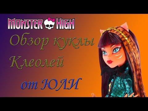 Обзор куклы Monster High Клеолей (Cleolei)