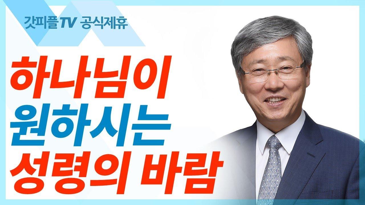 유기성 목사 선한목자교회 | 성령을 받으라 - 금요성령집회 : 갓피플TV 기도회[공식제휴]