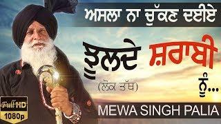 Jhoolde Sharabi Lok Tath Mewa Singh Palia Harpal Singh Shamla Dollar D Latest Punjabi Songs