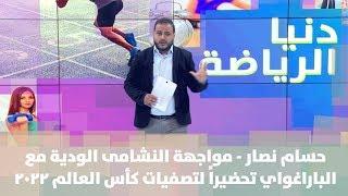 حسام نصار - مواجهة النشامى الودية مع الباراغواي تحضيراً لتصفيات كأس العالم 2022