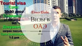 Визы в ОАЭ: Tourist visa, Resident visa, owner of the company, Investor visa, Husband and wife visa(, 2016-03-27T11:20:34.000Z)