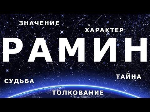⚦ РАМИН. Значение и Толкование имени