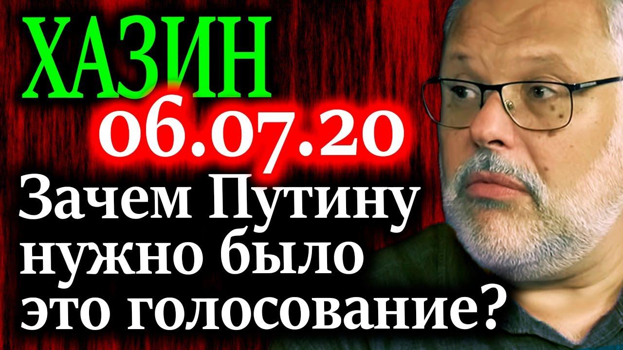 ХАЗИН. Осталось два месяца чтобы не повторить ошибку 18-го года 06.07.20