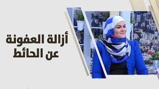 سميرة الكيلاني - أزالة العفونة عن الحائط